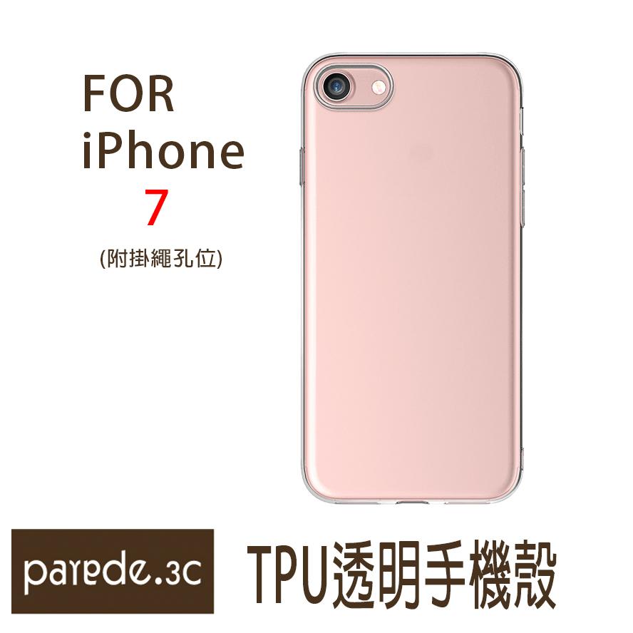 Iphone7 4.7吋 超薄隱形殼 清水套 透明軟殼 減震防摔 超輕超軟 【Parade.3c派瑞德】
