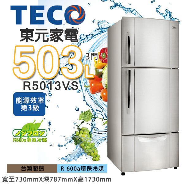 TECO東元 503公升 三門節能冰箱【R5013VS】節能環保