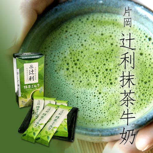 【台北濱江】日本經典抹茶老舖-片岡辻利抹茶牛奶隨身包(抹茶粉)70g/盒,5包/盒