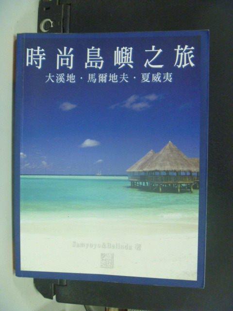 【書寶二手書T2/旅遊_HFJ】時尚島嶼之旅: 大溪地.馬爾地夫.夏威夷_楊佩倫