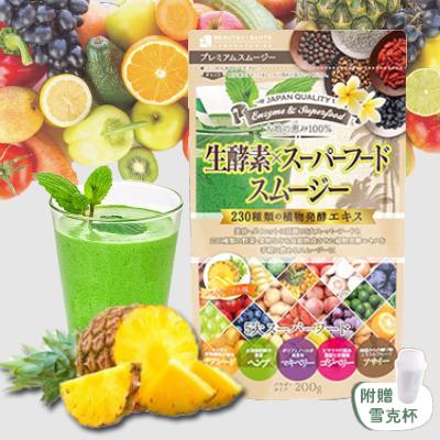 【日本Beaute Sante-lab生酵素230】超級食物果昔   (鳳梨風味)