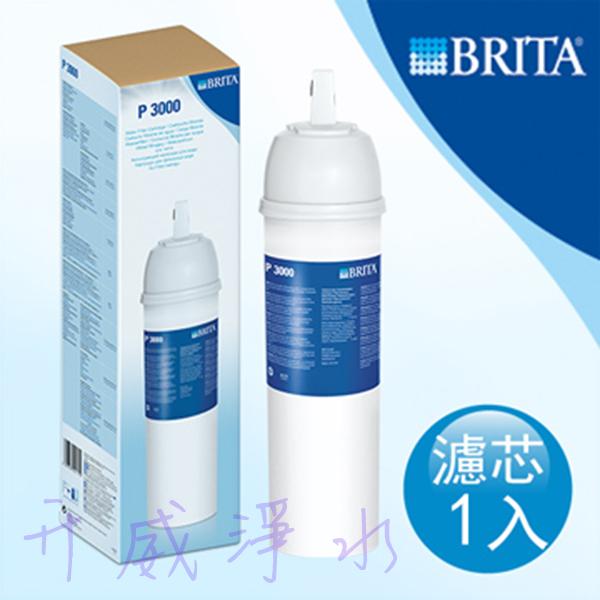 {免運費} 德國 BRITA Plus P3000 櫥下硬水軟化長效型濾水器濾心 (適用Brita A1000、P1000濾水系統)