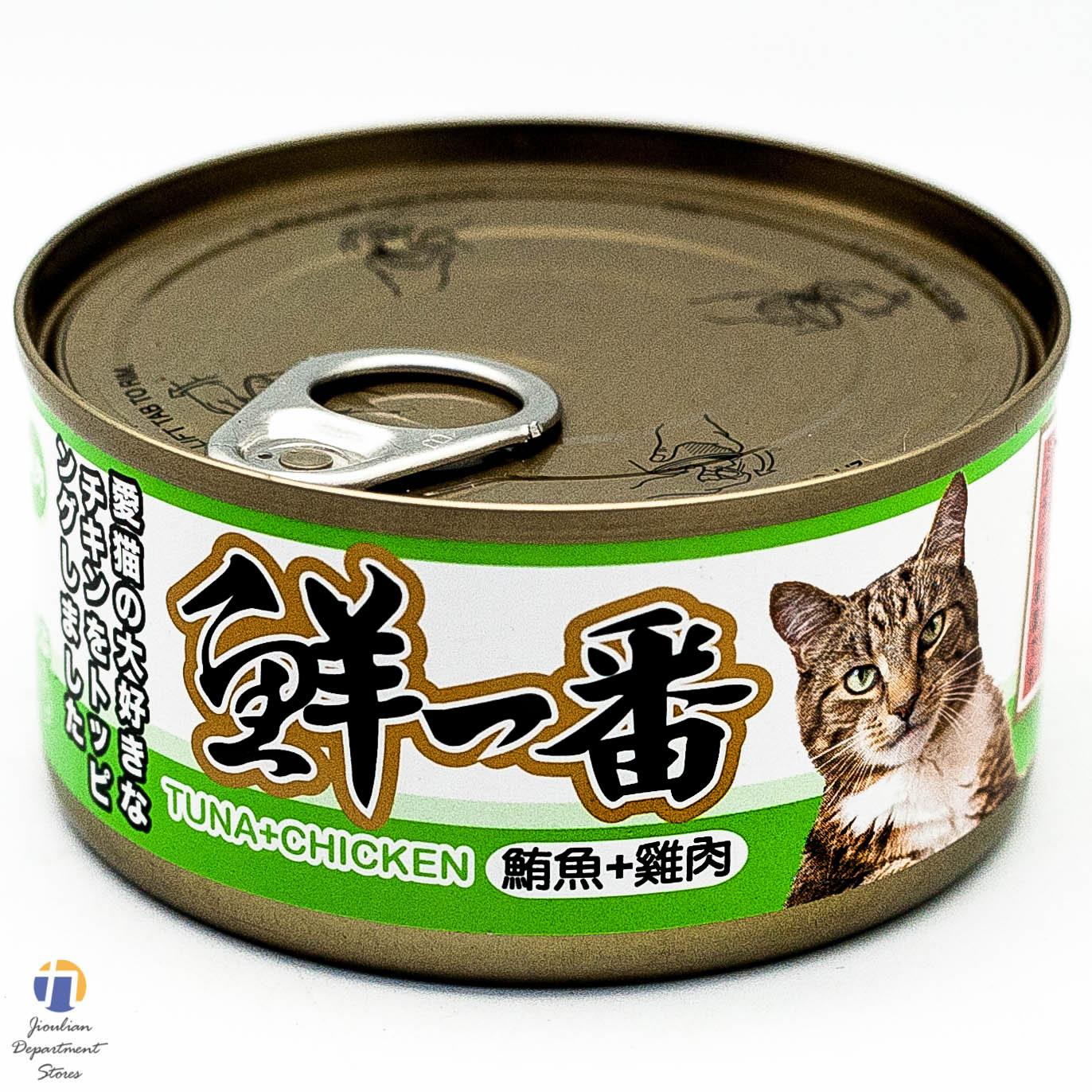 {九聯百貨} 鮮一番 貓罐頭 鮪魚+雞肉 170g