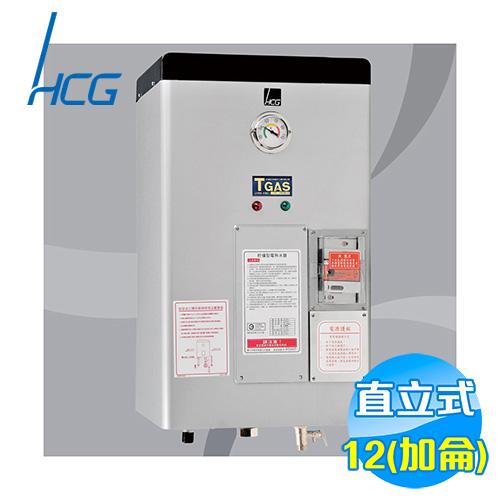 和成 HCG 12加侖儲熱式電熱水器 EH-12BB