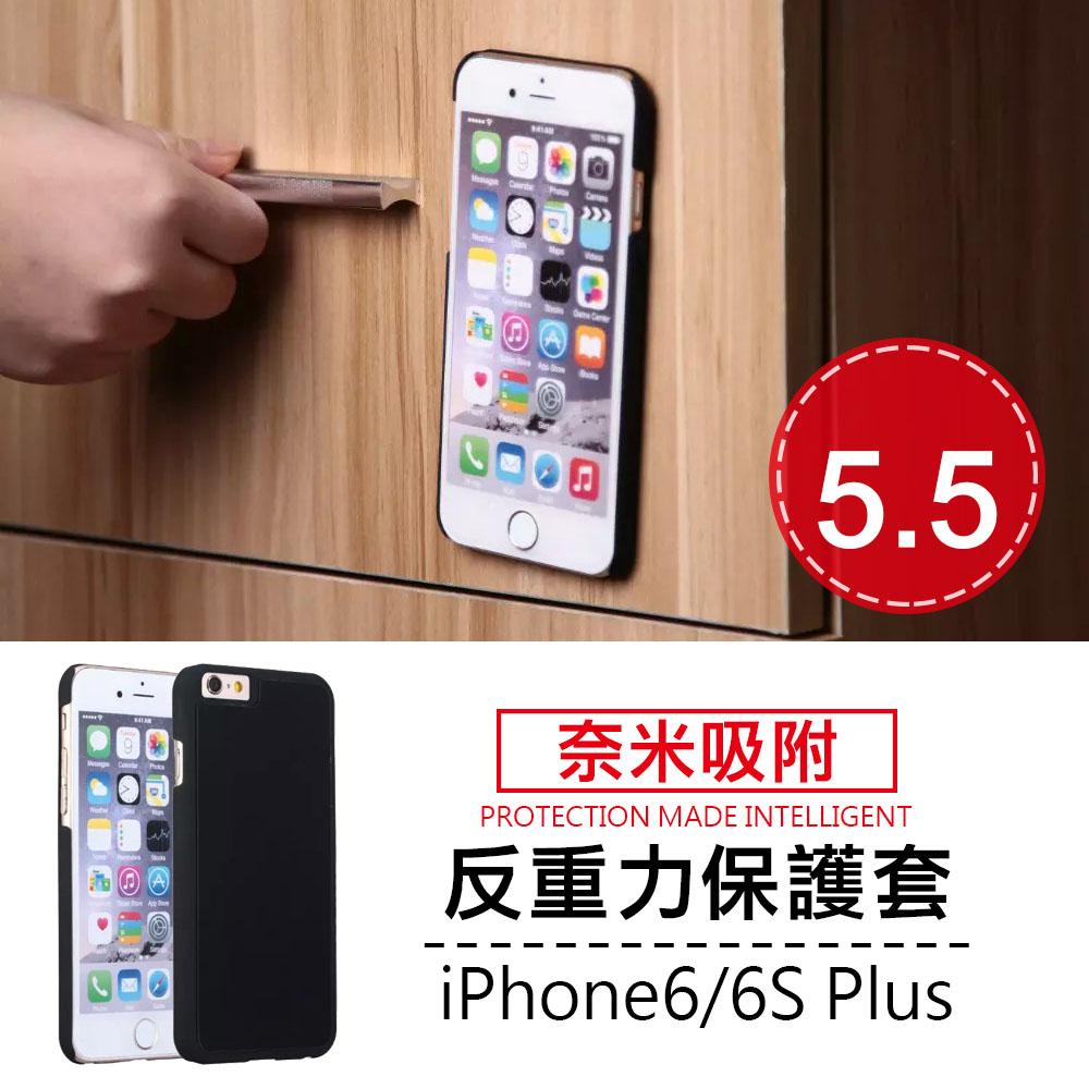 滿499免運! iPhone 6 /6s Plus 反重力手機保護套 【C-I6-P45】 奈米吸附 手機殼 解放雙手 5.5吋