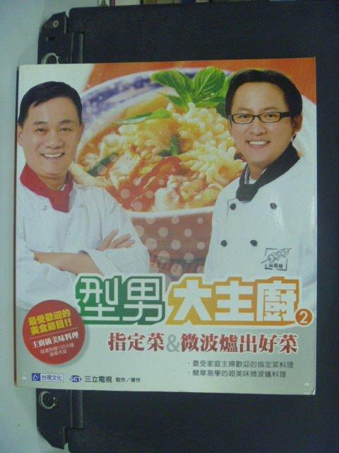 【書寶二手書T1/餐飲_JGR】型男大主廚2:指定菜&微波爐出好菜_原價350_無光碟