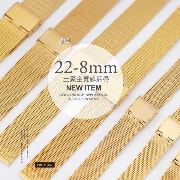 【完全計時】手錶館│多種規格 進口精緻米蘭帶 不銹鋼帶組 舒適薄型網帶 鋼14-1 代用帶 8-22 土豪金