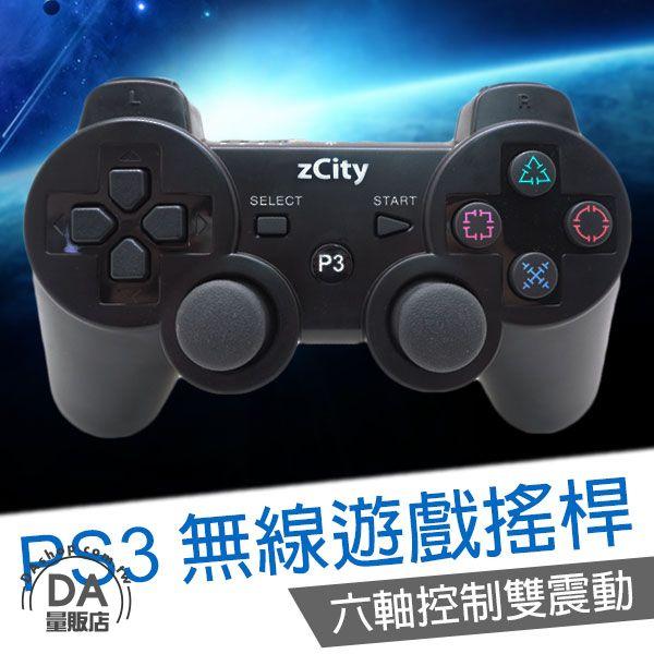 《DA量販店》獨家販售 PS3無線手把 PS3 手把 把手 手柄 搖桿 無線手把 六軸 遊戲手把(W94-0008)