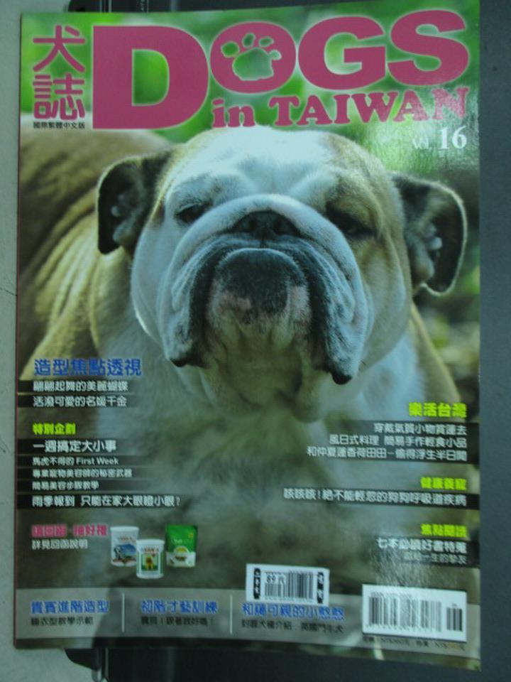 【書寶二手書T1/寵物_QKU】Dogs in Taiwan犬誌_第16期_封面犬種-英國鬥牛犬