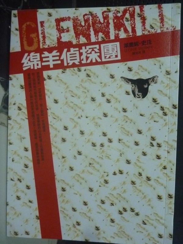 【書寶二手書T1/一般小說_JCT】綿羊偵探團_萊奧妮.史汪