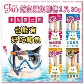 ♡ 寵物STAR ♥ CIAO 零食系列鮪魚燒魚柳條(鮪魚高湯/干貝高湯/柴魚片/昆布高湯)30g/1入