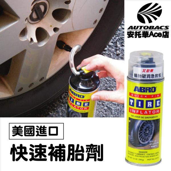 【必備緊急用品】ABRO緊急補胎劑_轎車.RV車可用 (0790920127610)