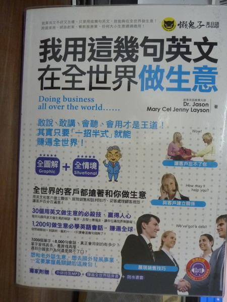 【書寶二手書T5/語言學習_POX】我用這幾句英文在全世界做生意_Dr. Jason