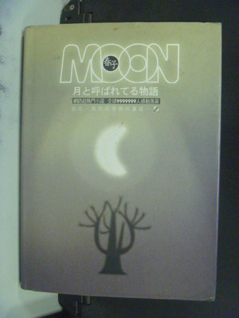 【書寶二手書T4/翻譯小說_HJC】MOON_春子_附光碟