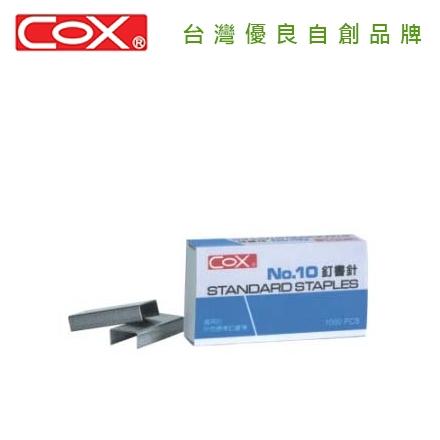 COX 三燕 NO-10 10號釘書針【1000支裝】 / 盒