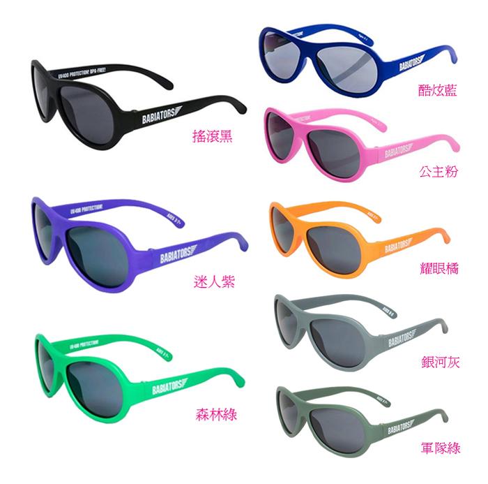 《★美國Babiators》兒童太陽眼鏡 墨鏡 美國代購 現貨在台