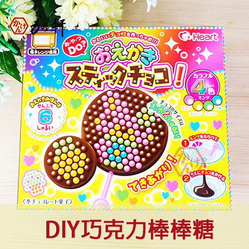 《加軒》 日本HEART DIY巧克力棒棒糖