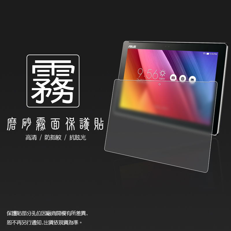 霧面螢幕保護貼 ASUS ZenPad 10 Z300CG (Wifi版) 平板保護貼
