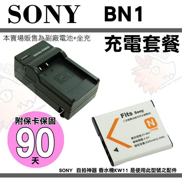 SONY NP-BN1 充電套餐 充電器 坐充 副廠電池 BN1 DSC-KW11 KW11 香水機 W610
