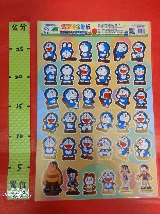 造型燙金貼紙 哆啦A夢 001號