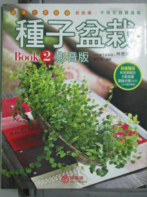 【書寶二手書T1/園藝_YBE】種子盆栽Book2影音版_林惠蘭_附光碟