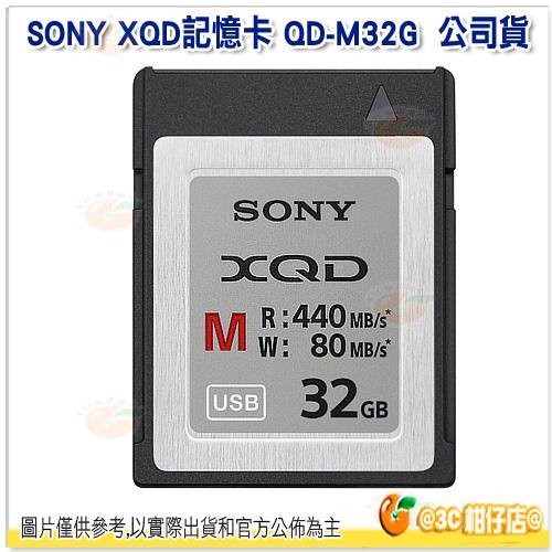 Sony QD-M32G 索尼公司貨 XQD 記憶卡 32G 高速存取記憶卡 支援 XAVC-S 讀取速度440 MB/s
