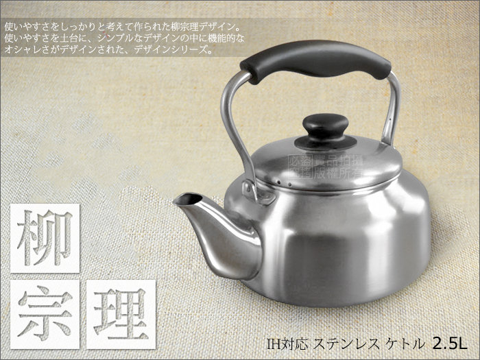 快樂屋♪ 日本製 柳宗理 18-8 特厚#304不鏽鋼 茶壺 2500cc 磨砂加工 水壺/開水壺/SORI YANAGI