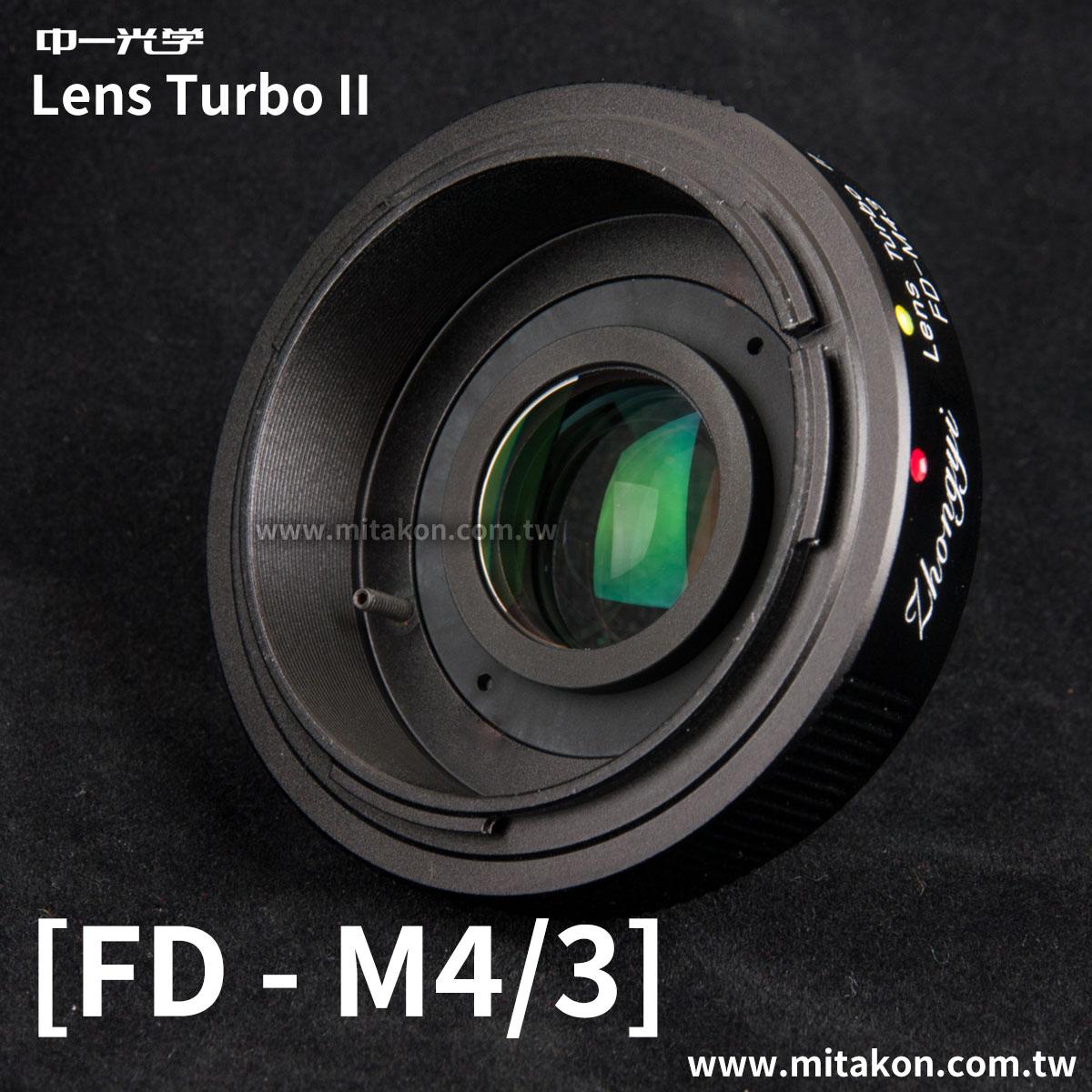 [享樂攝影] 中一光學Lens Turbo II 2代減焦環 Canon FD 鏡頭 轉 M4/3相機 Micro 4/3 M43 減焦增光環廣角 轉接環 PEN-F GM5 GF6 GH4 EM10 EM1