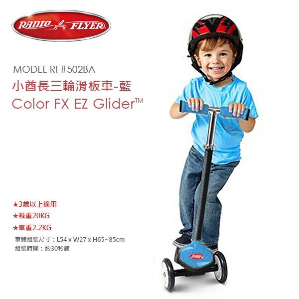 【淘氣寶寶】美國【Radio Flyer】小酋長三輪滑板車(藍)#502BA型
