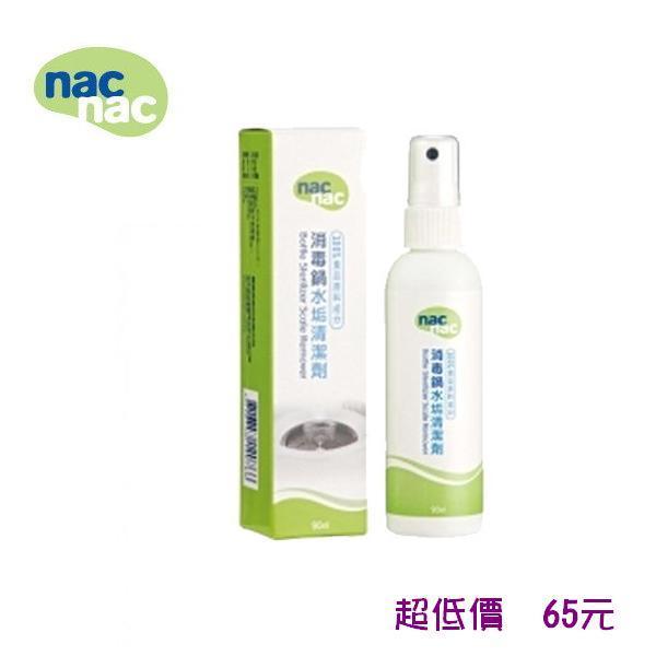 *美馨兒*Nac Nac 消毒鍋水垢清潔劑 噴劑式 90ml 65元-有效日期2017年5月