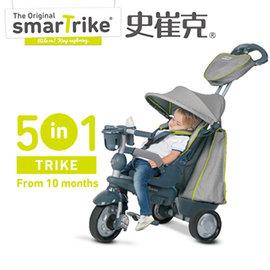 【淘氣寶寶】【英國 smarTrike 史崔克】探險者嬰幼5合1觸控三輪車(銀灰)