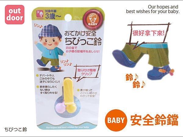 BO雜貨【SV3108】日本設計 BABY隨身安全鈴 兒童安全鈴 寶寶安全鈴 寵物鈴 防身鈴 防狼鈴