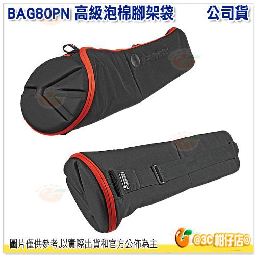 曼富圖 Manfrotto BAG80PN 高級泡棉腳架袋 正成公司貨 腳架背帶 內尺寸80CM