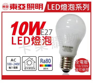 TOA東亞 LED 10W 3000K 黃光 E27 全電壓 球泡燈 _ TO520020