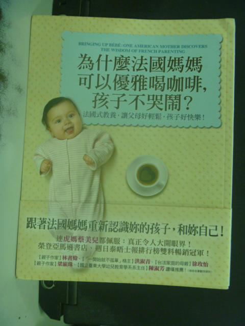 【書寶二手書T1/親子_KEZ】為什麼法國媽媽可以優雅喝咖啡,孩子不哭鬧_潘蜜拉杜克曼