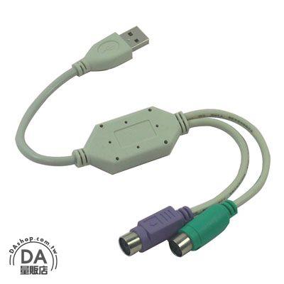 《DA量販店》 USB 轉 PS2 PS/2 雙埠 轉接線 鍵盤 滑鼠  條碼機 (12-012)