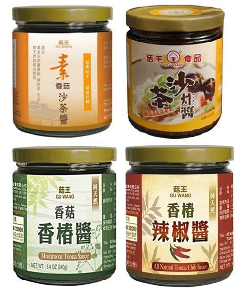 菇王 素香菇沙茶醬/素食沙茶炸醬/香菇香椿醬/香椿辣椒醬 240g