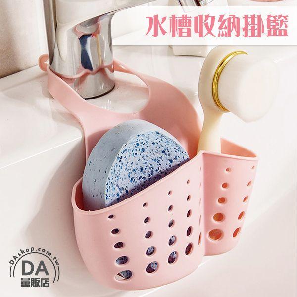 《購買5件半價》廚房 浴室 水槽 鈕扣 掛籃 瀝水籃 抹布架 置物架 海綿 抹布 粉(V50-1452)