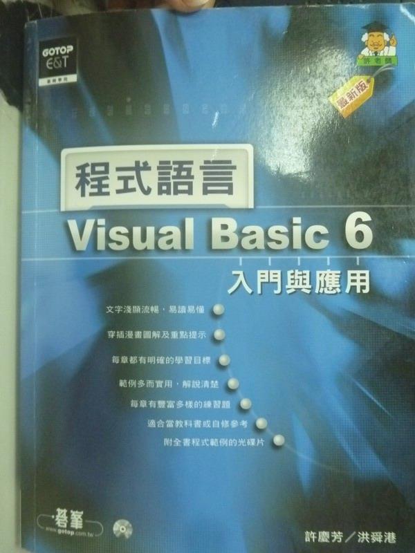 【書寶二手書T1/大學資訊_XCN】程式語言Visual Basic 6入門與應用_許慶芳_附光碟