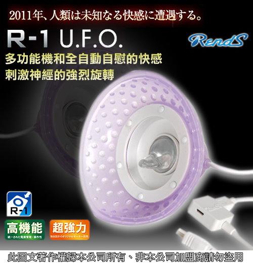 [漫朵拉情趣用品]日本Rends*R-1_U.F.O 美乳迴旋電轉器(1入) DM-9142213
