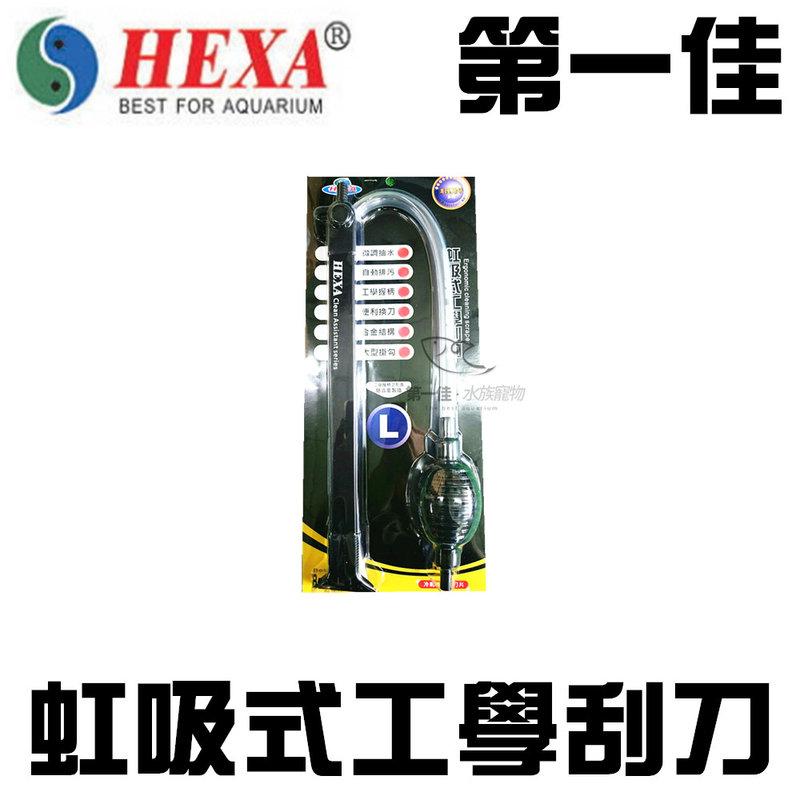 [第一佳 水族寵物] 台灣HEXA海薩 虹吸式工學刮刀L