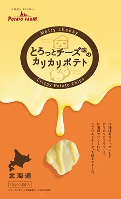 【北海道限定】Calbee卡樂比北海道起司薯片 3袋入(15gX3)