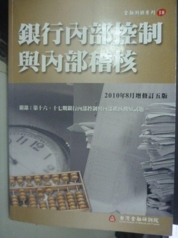 【書寶二手書T3/進修考試_YIA】銀行內部控制與內部稽核_金融研訓