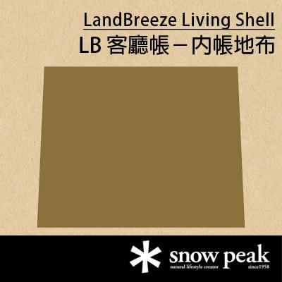【鄉野情戶外用品店】 Snow Peak |日本|  LB客廳帳—內帳地布/TP-512IR內帳的防護地布/TP-512IR-1