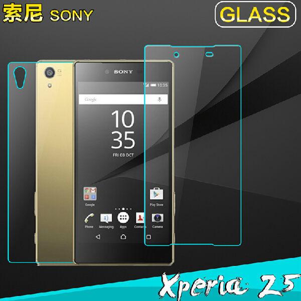 索尼Xperia Z5 鋼化膜 9H 0.3mm弧邊 耐刮防爆玻璃膜 SONY E6603防爆裂高清貼膜 高清防污保護貼