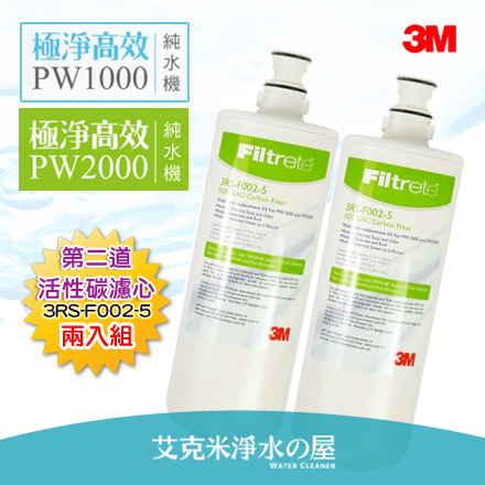 3M PW2000 / PW1000極淨高效純水機/ 逆滲透RO淨水器-- 專用第二道活性碳濾心3RS-F002-5《2入》