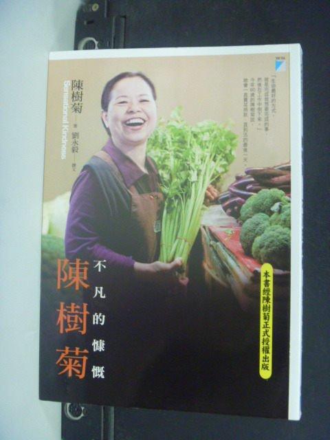 【書寶二手書T9/傳記_KOG】陳樹菊:不凡的慷慨_陳樹菊