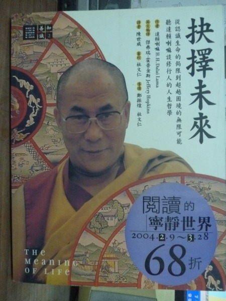 【書寶二手書T2/宗教_PBS】抉擇未來_達賴喇嘛