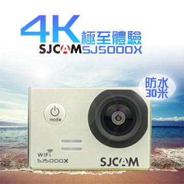 """SJcam SJ5000X 運動攝影機 銀色""""正經800"""""""