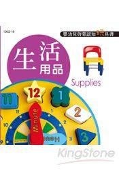 嬰幼兒啟蒙認知玩具書-生活用品